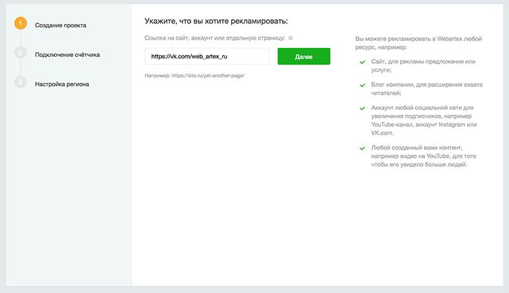 Добавление нового проекта в Webartex