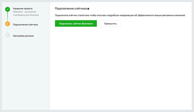 Подключение счётчика аналитики для добавленного проекта в Webartex