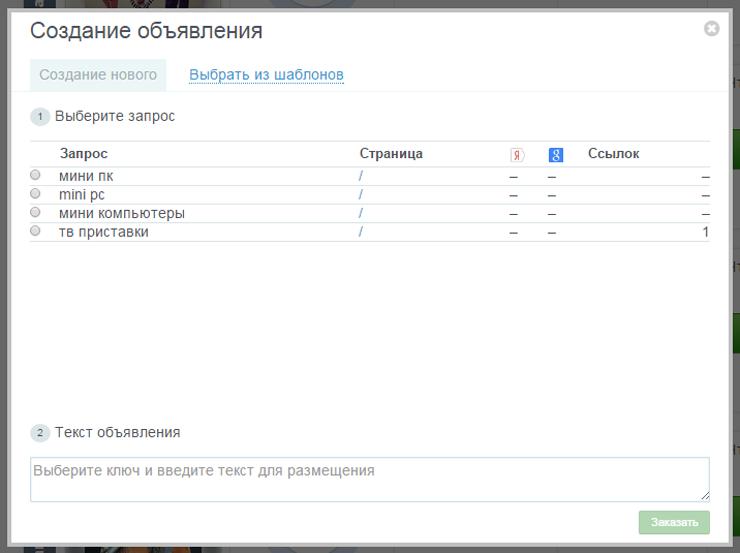 Инструкция для рекламодателя по работе с соц. сетями