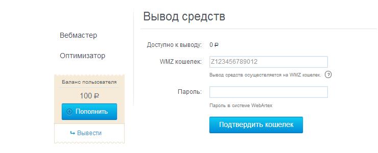 WebArtex выходит из beta-тестирования
