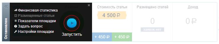 Интеграция с Системой SeoPult завершена