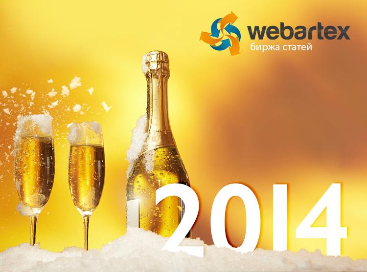 WebArtex подводит итоги 2013 года