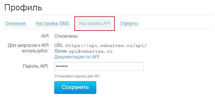 Интерфейс API