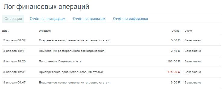 Обновленный интерфейс финансовой отчётности