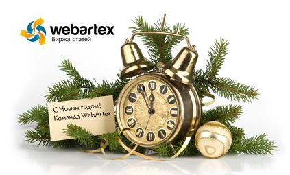 Работа биржи WebArtex в новогодние каникулы