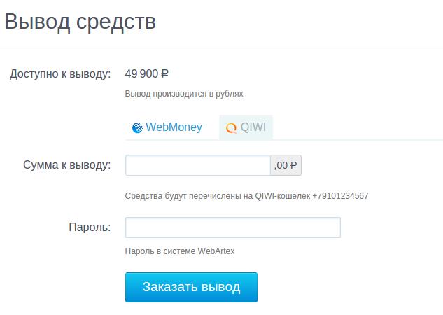 Вывод средств на QIWI-кошельки