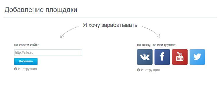 Как добавить свой сайт или страницу в социальной сети в Webartex