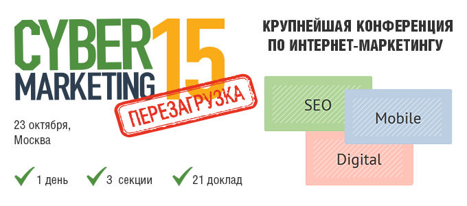 Ежегодная конференция по интернет-маркетингуCyberMarketing 2015
