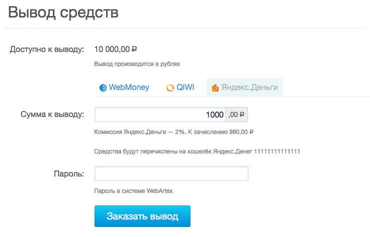 Вывод средств на Яндекс.Деньги в бирже Webartex