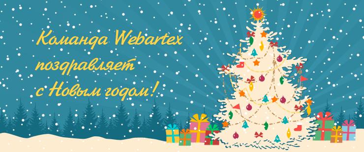 Команда Webartex поздравляет с Новым годом!