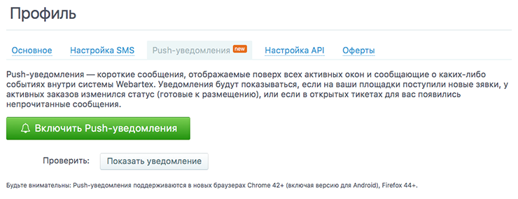 Профиль пользователя Webartex с новой вкладкой Push-уведомлений