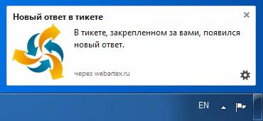 Вид Push-уведомления от Webartex, сообщающего об ответе в тикете