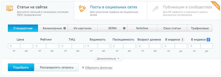 Фильтр подбора сайтов и площадок в Вебартексе с новой вкладкой «Публикации в сообществах»