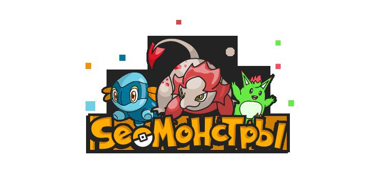 Ух ты, на SeoPult завелись SeoМонстры!