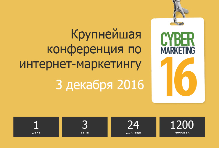 Крупнейшая конференция по интернет-маркетингу — CyberMarketing 2016