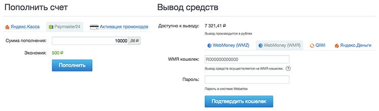 Пополнение баланса и вывод средств на WebMoney