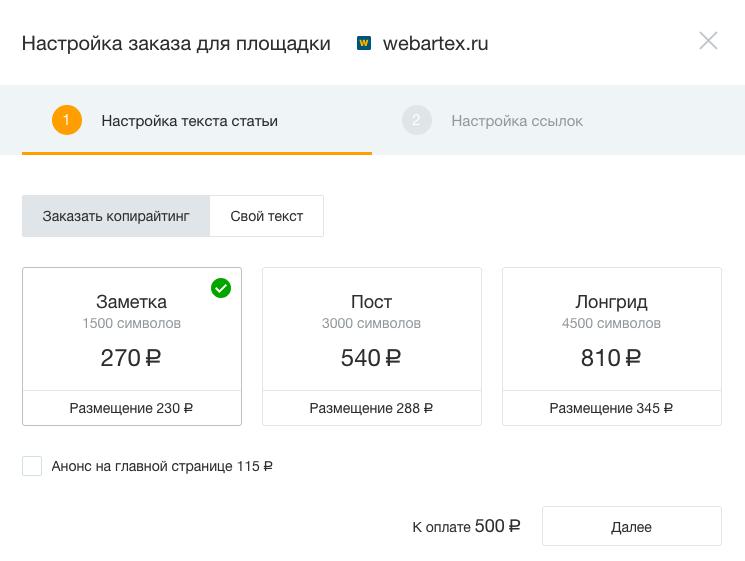 Заказ текстов разной длинны в Webartex