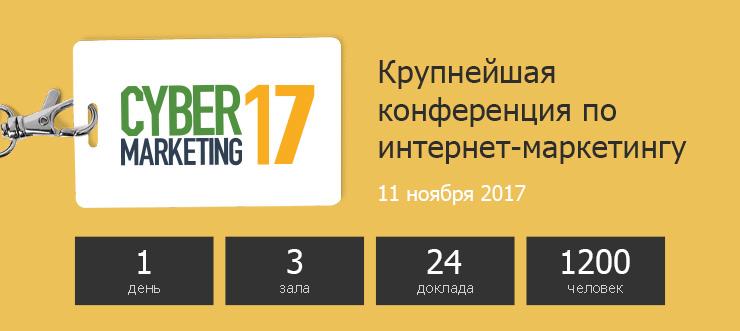 Конференция CyberMarketing-2017 11 ноября в башне Mail.ru