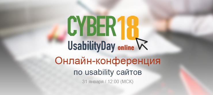 CyberUsabilityDay 2018